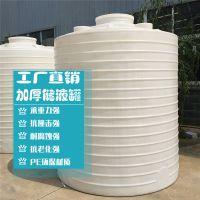 洪江塑料储水桶 30吨塑料搅拌桶多少钱一个 圆形塑料水箱报价