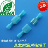 尼龙耐高温全绝缘公母端子 6.3插片 冷压接线端子 线耳 公母一对