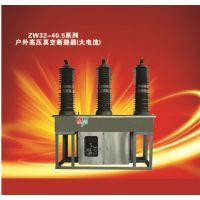 厂家生产零售批发ZW32-40.5户外真空断路器价格