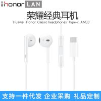 华为原装荣耀经典耳机USB Type-c版Mate10 Pro/P20手机通用AM33