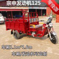 助力三轮摩托车快递车宗申125/150燃油汽油三轮车发动机可定制