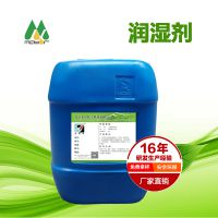 HY-1600供应|润湿剂厂家直销|戈瑞思润湿剂