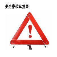 汽车警示牌三角架 车载三角警示架车用反光三角架 警示三角架