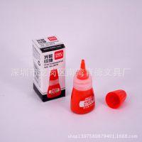 正品Deli/得力 9879 光敏印油 刻章专用印油 印章油 10ml/瓶 红色