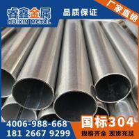 304不锈钢圆管一支起批 304防腐耐高温不锈钢圆管 工地工程专用108*2mm