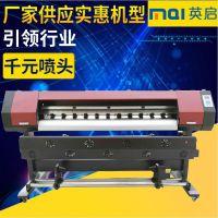 直销英启1.6米经济创业型打印机弱溶剂水性墨水喷绘机不干胶打印