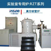 Risine 高价氧化物热还原专用炉