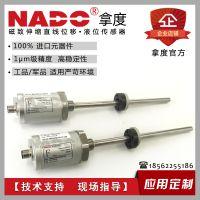 拿度NADO磁致伸缩位移传感器油位油缸尺计抗震冶炼注塑机破碎机