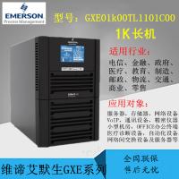 维谛 /艾默生GXE01K00TL1101C00 UPS电源1KVA长机 机房通讯自动化