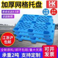 全新塑料托盘垫仓板叉车卡板仓储物流防潮垫板货架栈板厂家直销辉凯塑业