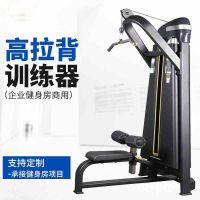 大型商用健身器材厂家直销必确上肢专业力量高拉训练器
