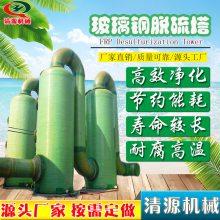 清源加工定做 玻璃钢脱硫塔 工业废气脱硫塔设备 质量保证