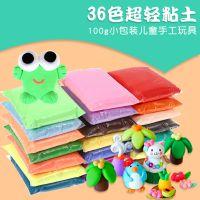 超轻粘土36色100g/袋 安全无毒色彩土玩具软陶彩泥 儿童diy材料