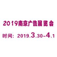 2019年第25届南京广告展会