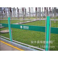 【北京直销】围栏、电站护栏、电站防盗网、电力隔离网、隔离围栏