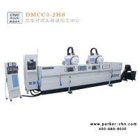 DMCC3-2HS工业铝材双头加工中心派克机器专供