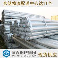 热镀锌钢管 镀锌管q235b镀锌钢管1.2寸现货价格