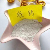 恒州矿业供应优质供应 超细轻质碳酸钙 轻钙 无机颜料填料 1250目