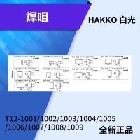 日本全新白光HAKKO T12-1403 T12-1405 T14-1406焊咀
