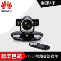 HUAWEI华为TE30视频会议终端系统720P 1080p内置MCU摄像机麦克风