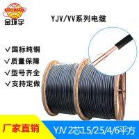 金环宇电线电缆 二芯1.5/2.5/4/6国标纯铜工业用线 规格齐全现货供应