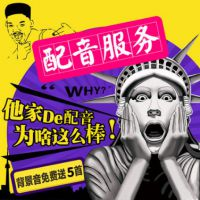 新年春节武汉黑鸭广告录音下载专题配音