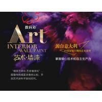 黑龙江牡丹墙面漆厂家数码彩供应艺术墙漆艺术乳胶漆
