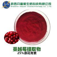 SC源头工厂 药食同源蔓越橘提取物 10:1小红莓,酸果蔓,毛蒿豆食品原料大量批发包邮