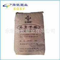 聚甲醛塑料 低翘曲 轴承料 耐疲劳 pom塑胶原料 云南云天化 CM90