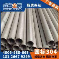 不定尺304不锈钢无缝管32*3mm 过磅无缝管价格 304不锈钢材料厂