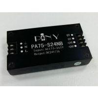 供应Piny品源牌AC/DC开关电源PA75-S24NB电源模块75W/24V