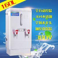杜裕15KW全自动不锈钢商用电热开水器热水器160L ZK-160开水炉