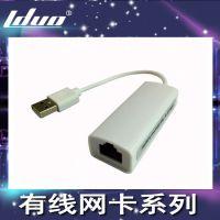 有线网卡usb外置2.0网卡带线 支持WIN7/8/MAC免驱RJ45网卡