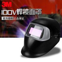 正品3M电焊防护面罩100V自动变光焊接面屏防强光冲击焊工劳保头盔