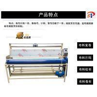 东莞厂家直销简易卷布机 面料跑码机 布料打卷机 量布卷布机