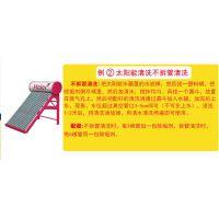 不拆卸太阳能真空管的太阳能热水器清洗剂,完全自行操作完成的太阳能清洗剂批发零售代理加盟