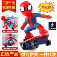 漫威正版抖音同款蜘蛛侠遥控滑板车 儿童充电创意礼品男孩玩具