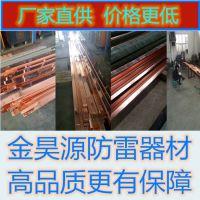 铜覆钢扁铁铜包钢扁钢供应天津品质高 世界五百强接地材料配套厂商