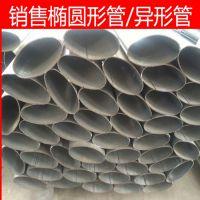云南昆明扶手管/凹槽管/椭圆管*/131-8781-5581厂家直销