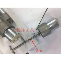 马达 电机 螺丝机长马达 可调供料器长轴电机388-A