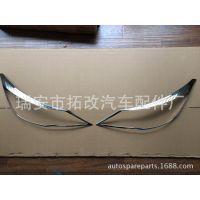 TOGOX正品4S供众泰Z300新视界版大灯框*2汽车电镀装饰件改装件亮