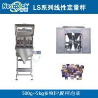 供应定量自动包装机 颗粒包装机 线性秤 振动秤 包装辅助设备厂家