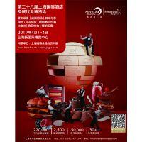 第二十八届上海国际酒店及餐饮业博览会