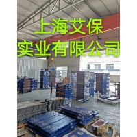 上海浦东区 金山区 松江区 热水洗浴 泳池 海洋馆恒温设备 钛材板式换热器厂家