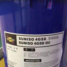 供应番禺太阳冷冻机油SUNISO 4GSD、5GSD、3GSD、3GS/6GS