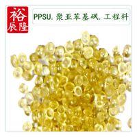 透明琥珀色PPSU 耐高温 耐热水蒸煮 耐高压 PPSU原料 也耐低温
