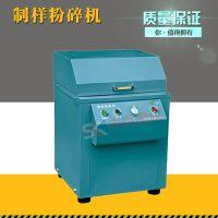 化验制样机粉碎机/FM-1 、2、3煤炭/矿石/土壤振动磨样机