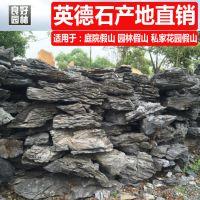 温州卖假山石材 庭院假山设计制作 温州英石假山
