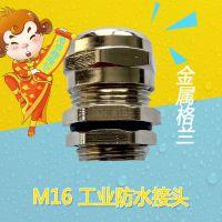 金属格兰M16 工业防水接头 防爆电缆填料函 gland电缆填料函