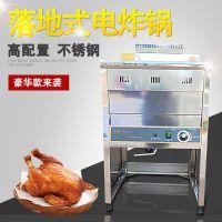 单缸双筛立式电炸炉商用电热落地式油炸锅炸油条炸薯条机炸鸡排机